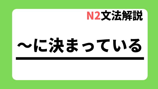 N2文法解説「~に決まっている」