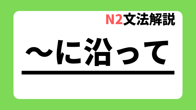 N2文法解説「~に沿って」