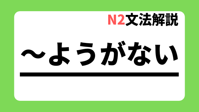 N2文法解説「~ようがない」