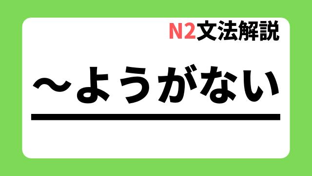 N2文法解説「~ようがない」