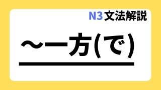 N3文法解説~一方