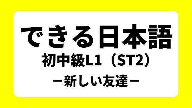 できる日本語 初中級L1(ST2)