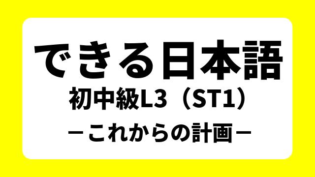 できる日本語初中級L3(ST1)