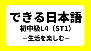 できる日本語初中級L4(ST1)