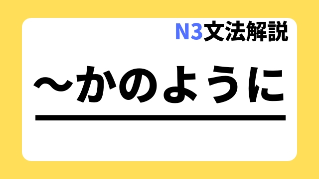 N3文法解説「~かのように」