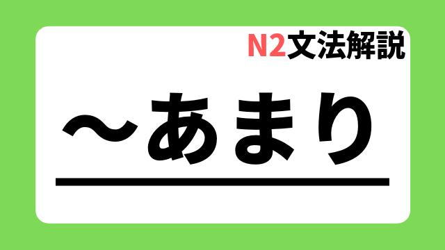 N2文法解説「~あまり」