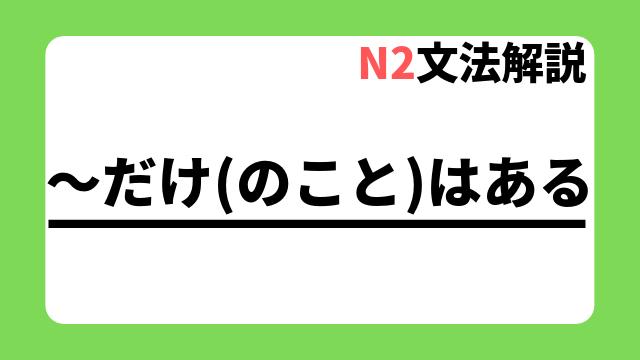 N2文法解説「~だけのことはある」