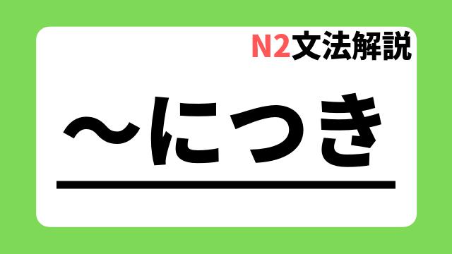 N2文法解説「~につき」