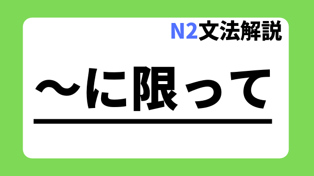 N2文法解説「~に限って」