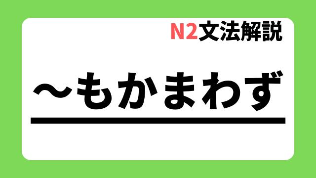N2文法解説「~もかまわず」