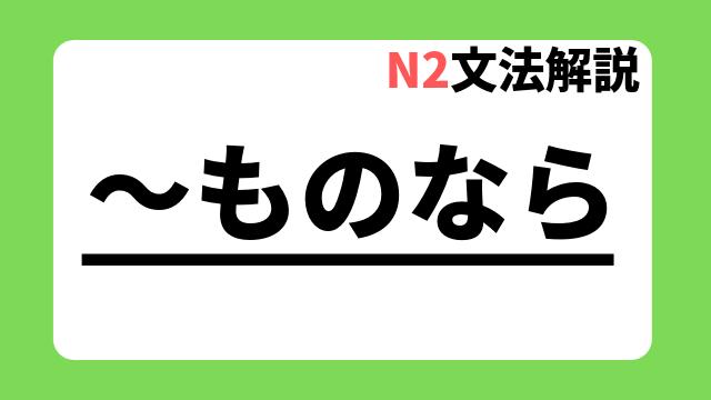 N2文法解説「~ものなら」