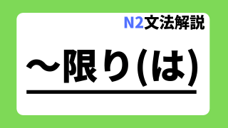N2文法解説「~限り(は)」