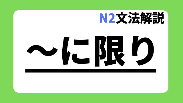 N2文法解説「~に限り」