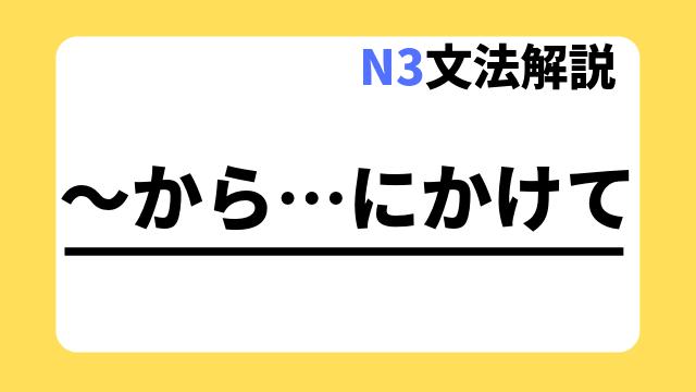 N3文法解説「~から…にかけて」