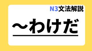 N3文法解説「~わけだ」