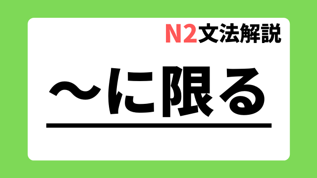 N2文法解説「~に限る」