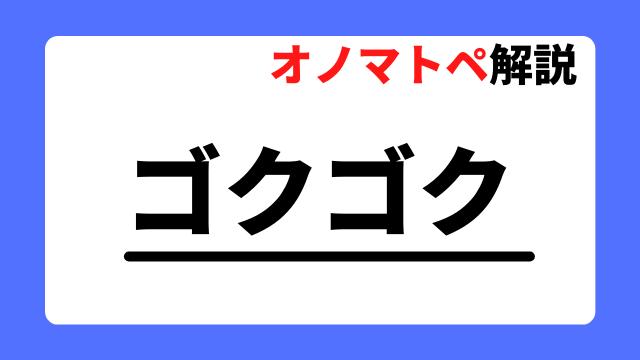 オノマトペ解説「ゴクゴク」