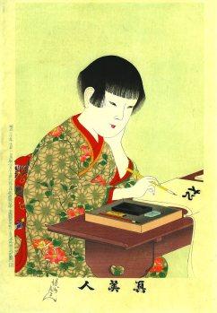 Shin Bijin No. 20