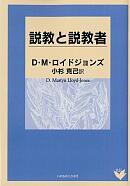 D.M.Lloyd-Jones D・M・ロイドジョンズ