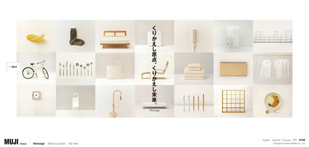 MUJI A Website Dedicated To Japanese Art And Design Run By Artist Magdalena Dymaska