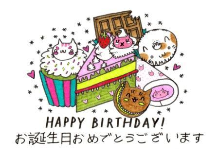 Happy Birthday Greeting In Japanese Language Nihonkai Japanese Language Institute