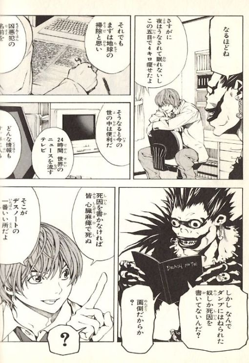 Death Note sample page