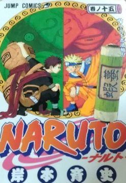 Naruto 15
