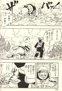 Naruto samp 1