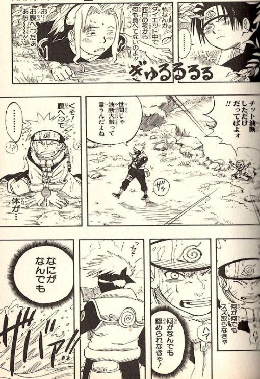 Naruto samp 2