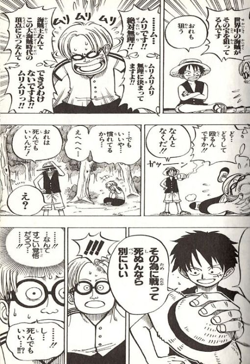 One Piece sample 1