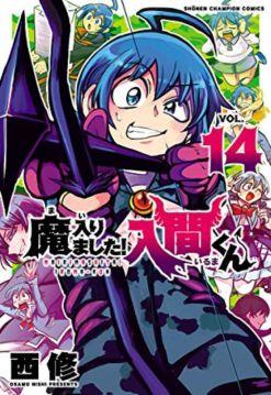 Welcome to Demon School! Iruma-kun 14