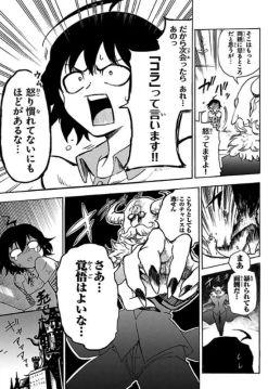 Welcome to Demon School! Iruma-kun Sample 2