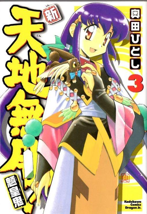 Shin Tenshi Muyo 3