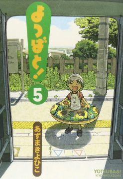 Yotsuba 5