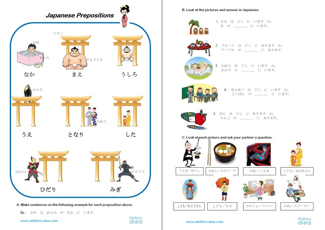 First Grade Preposition Worksheet