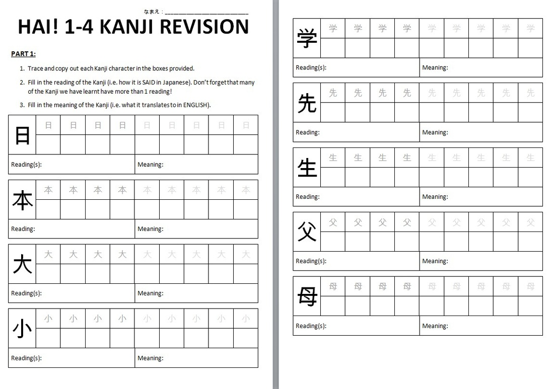 Japanese Writing Practice Worksheet