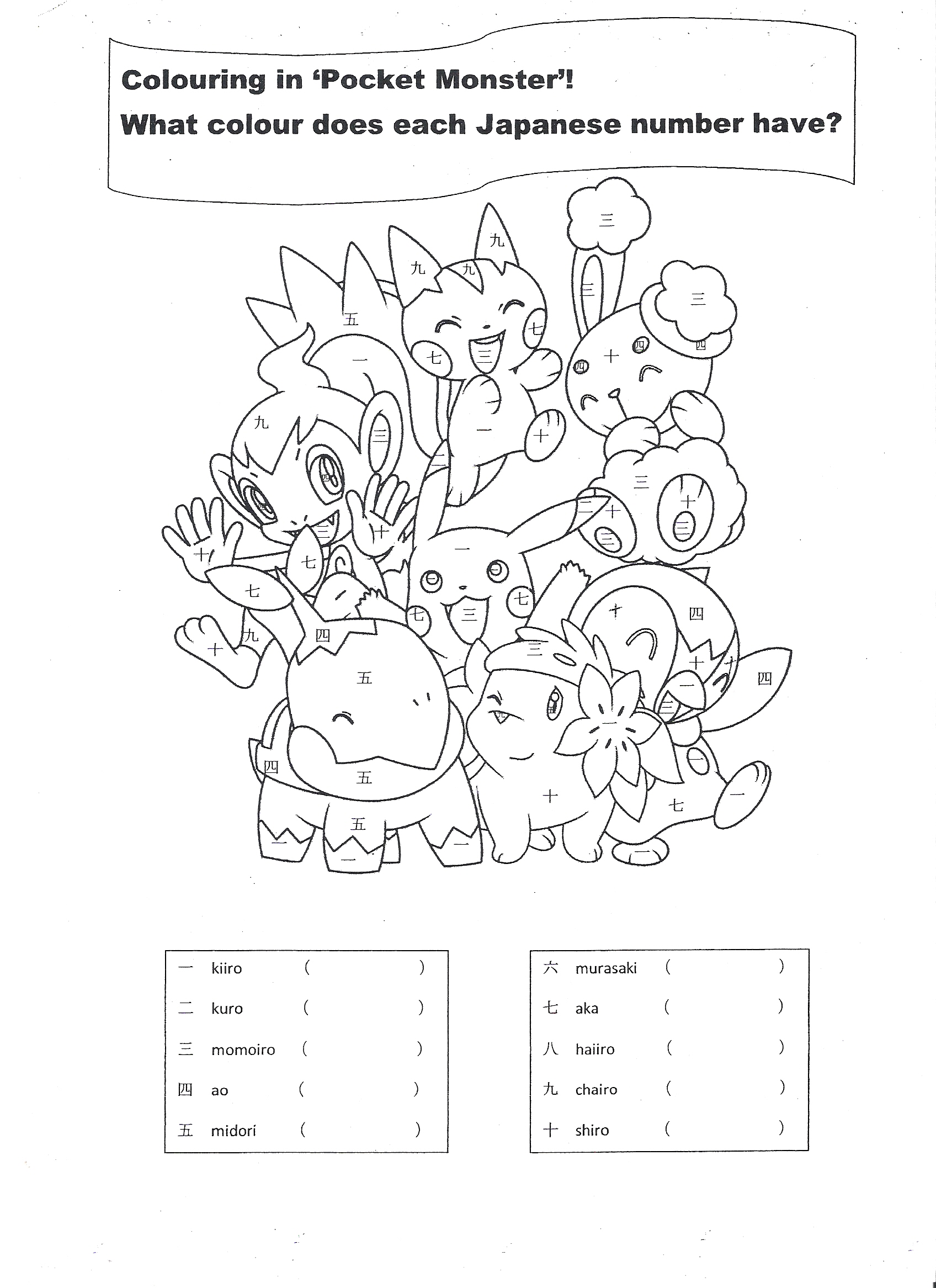 Printables Of Japanese Colours Worksheet