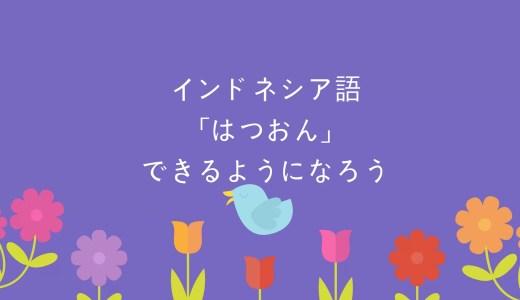 【保存版】インドネシア語のアルファベットの発音の読み方と覚え方