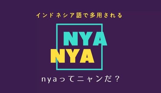 ニャんと簡単な文法!インドネシア語-nyaの使い方を例文で学ぶ