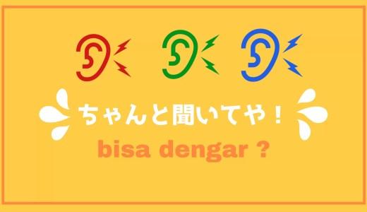 短期間で効果実感|インドネシア語リスニング力の極み