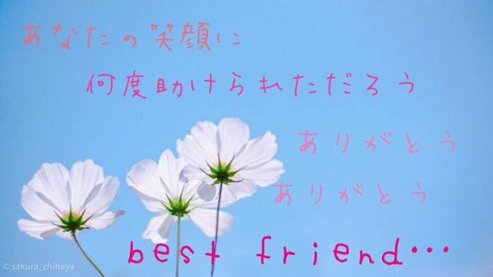 Lirik Lagu Mirai E dan Best Friend