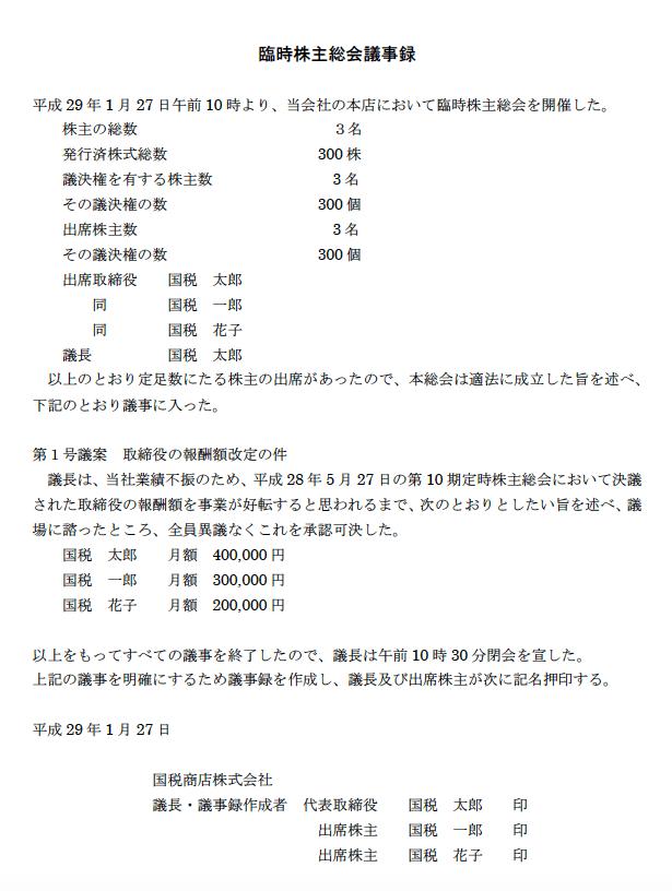 業績悪化による役員報酬の減額場面の臨時株主総会議事録サンプル 記載例