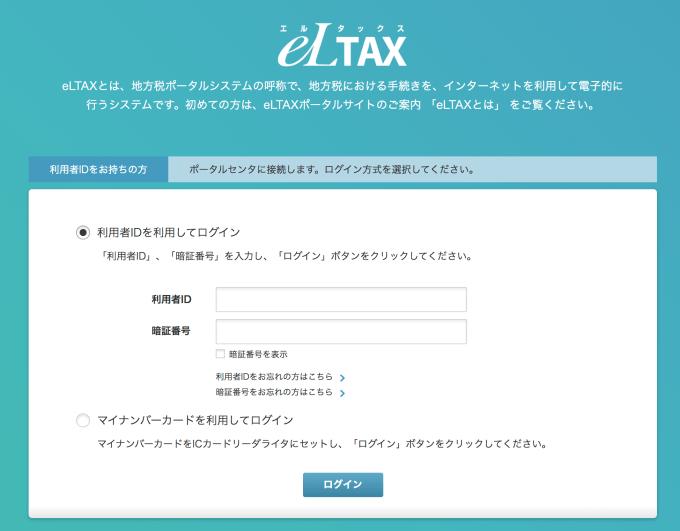 eltax web版ログイン