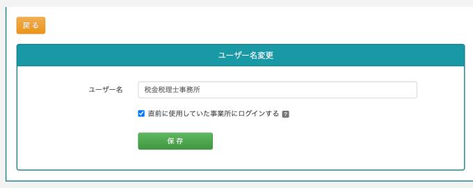 ユーザー名編集