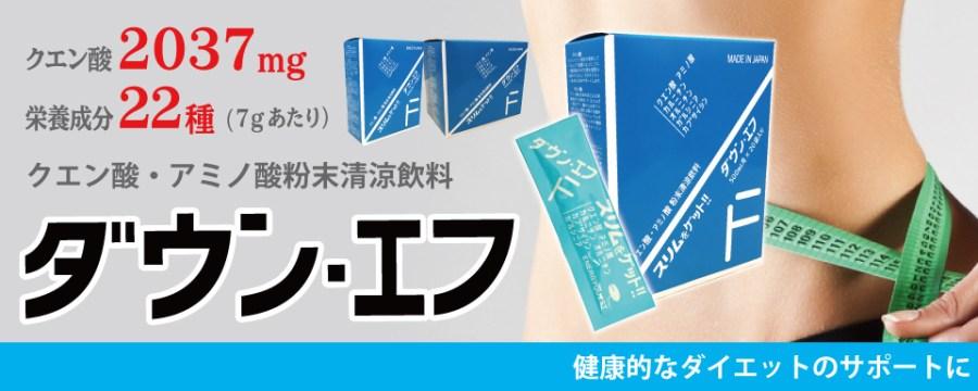 JHc日本健康研究所_EQ–運動消脂飲