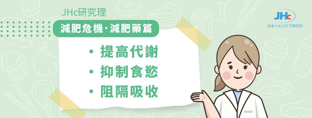【 #JHc研究理】 🧐減肥危機 #減肥藥篇