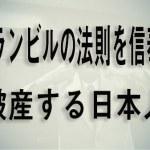グランビルの法則を信奉し破産する日本人 テクニカル分析に潜む罠