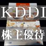 『KDDI』株主優待『au WALLET Market 自由に選べる商品カタログギフト』
