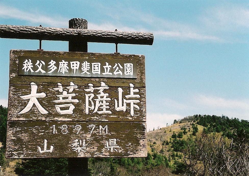 Mt. Daibosatsu (大菩薩岳)