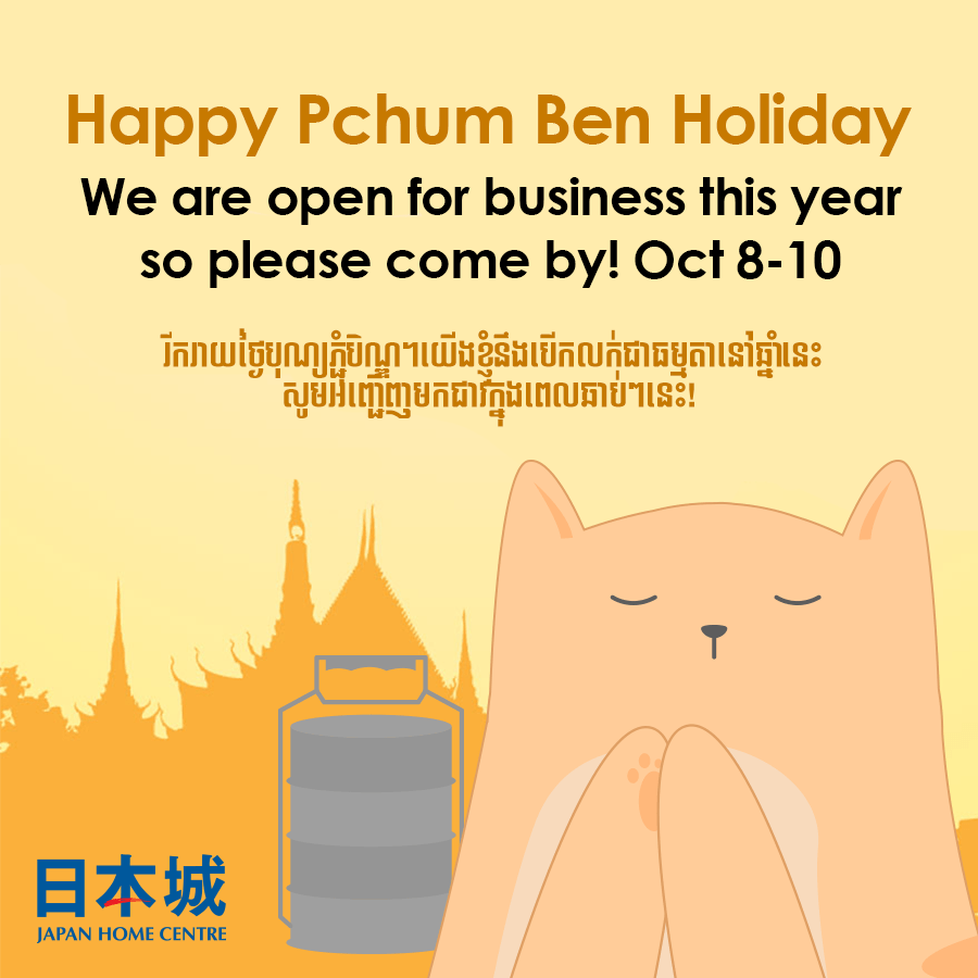 Pchum-Ben-posting.png